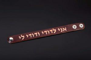 Leren armband met Bijbeltekst